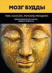 Мозг Будды. Нейропсихология счастья, любви и мудрости
