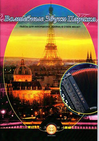 Р. Бажилин. Волшебные звуки Парижа. Пьесы для аккордеона (баяна) в стиле мюзет