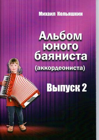 М. Кольяшкин. Альбом юного баяниста (аккордеониста). Выпуск 2