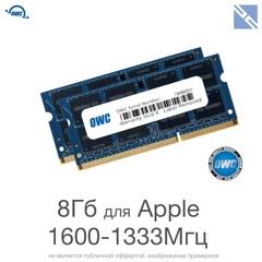 Комплект модулей памяти OWC 8GB (набор 2x 4GB) 1600MHZ DDR3L SO-DIMM PC3-12800 для Apple iMac, mac mini, macbook pro 1.35V