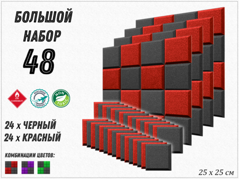 GRID 250  red/black  48  pcs  БЕСПЛАТНАЯ ДОСТАВКА