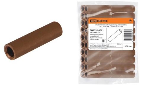 Гильза кабельная медная ГМ-120-17 ГОСТ 23469.3-79 TDM