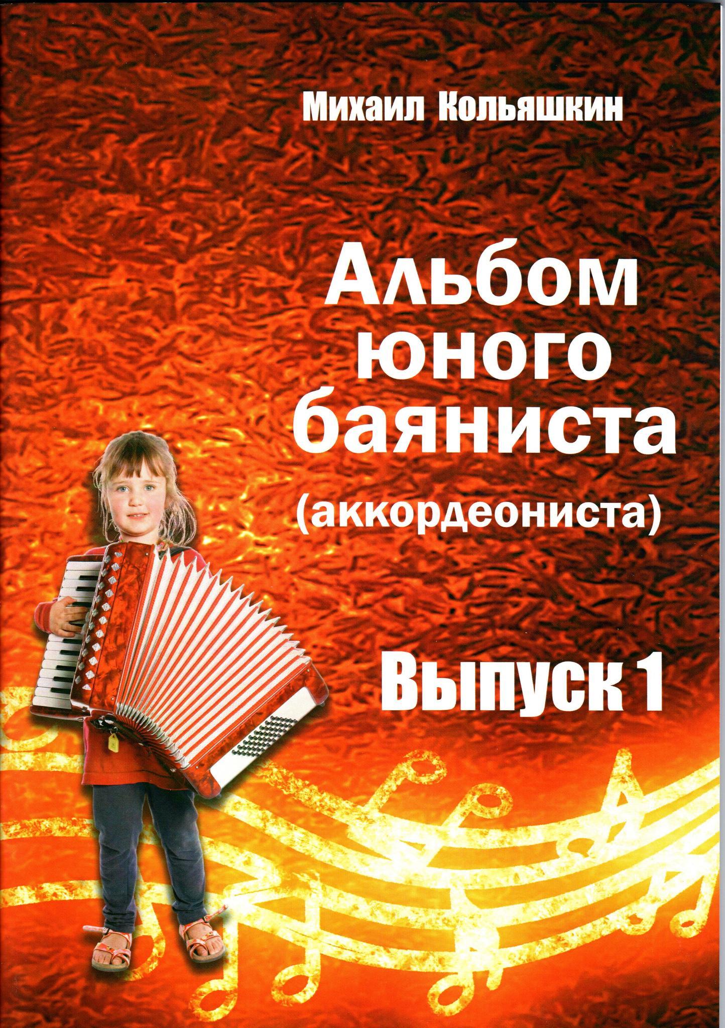 М. Кольяшкин. Альбом юного баяниста (аккордеониста). Выпуск