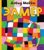 Макки Д. Элмер (2-е изд.)