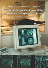 Магнитно-резонансная томография в диагностике туберкулезного спондилита