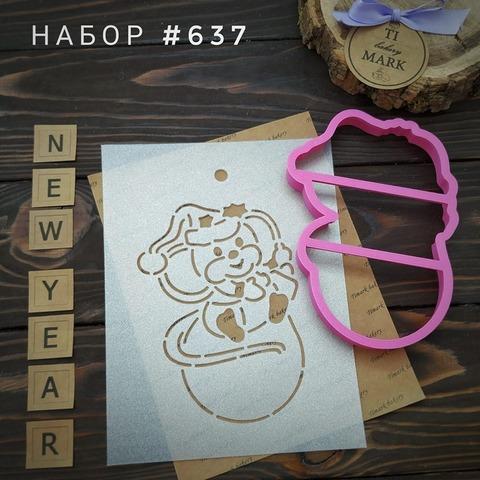 Набор №637 - Мышка на шарике