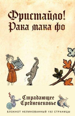 Блокнот «Страдающее Средневековье». Фристайло