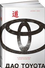 Дао Toyota 14 принципов менеджмента