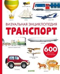 Любимая детская энциклопедия. Транспорт. Визуальная энциклопедия