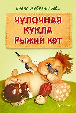 Чулочная кукла: рыжий кот елена смирнова игрушки из шерсти пошаговый мастер класс забавные котики
