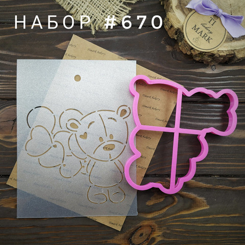 Набор №670 - Мишка с шариками