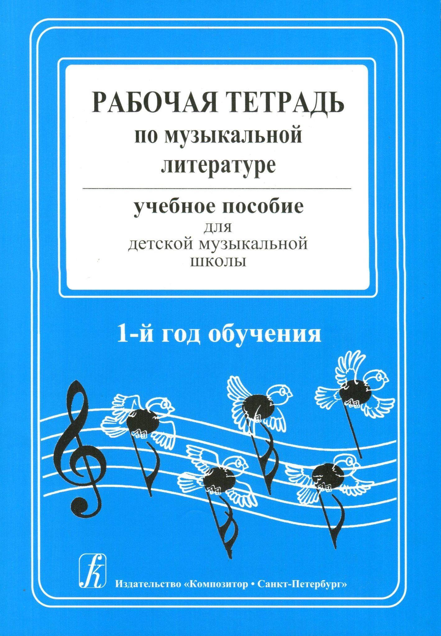 Гдз по музыкальной литературе 5 класс панова