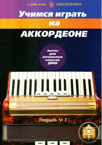 Р. Бажилин. Учимся играть на аккордеоне.  Серия книг Аккордеоша. Тетрадь1.