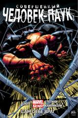 Комикс б/у (Near Mint). Совершенный Человек-паук. Том 1. Сам себе враг