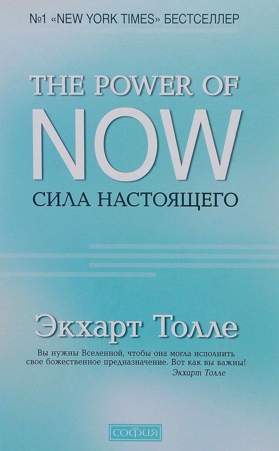 Kitab Сила Настоящего. Руководство к духовному пробуждению | Экхарт Толле