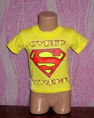 """Стильная детская футболка  """"Супер мужик"""""""