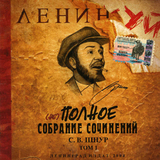 Ленинград / (Не) Полное Собрание Сочинений. Том 1 (CD)