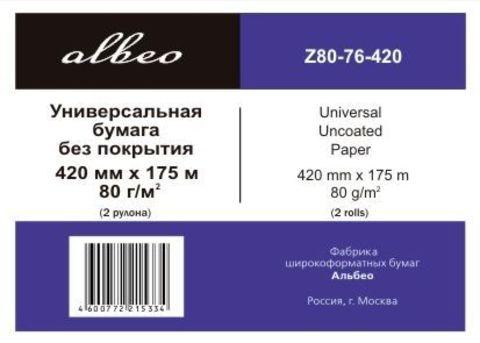 Рулонная бумага Albeo 0,420х175 (Z80-76-420) для инженерных систем