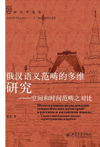 俄汉语义范畴的多维研究――空间和时间范畴之对比