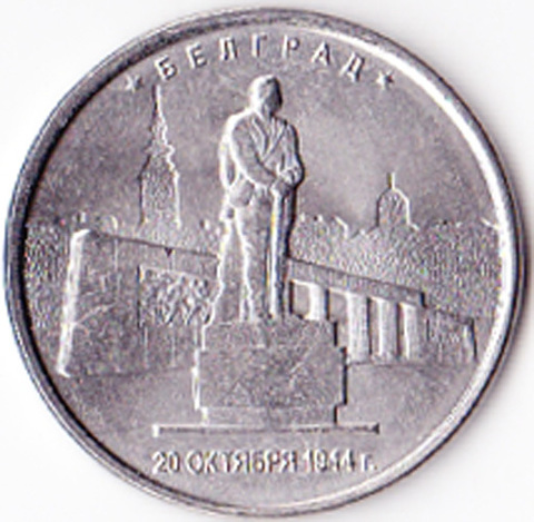 5 рублей 2016 Белград