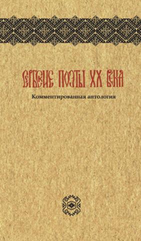 Сербские поэты ХХ века: Комментированная антология