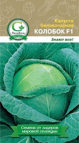 Семена Капуста б/к Колобок F1 (ТСХА) 50 сем