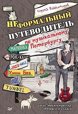 Неформальный путеводитель по музыкальному Петербургу владимиров с неформальный путеводитель по музыкальному петербургу