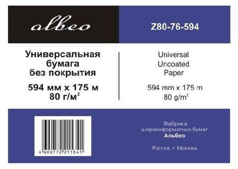 Рулонная бумага Albeo 0,594х175 (Z80-76-594) для инженерных систем