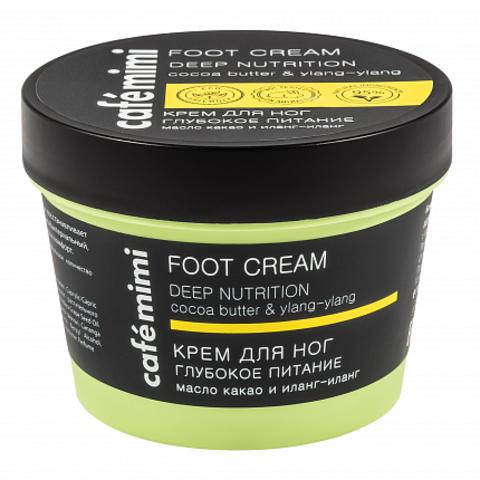Cafe mimi Крем для ног Глубокое питание масло какао и иланг-иланг 110мл