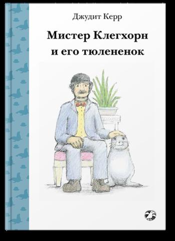 Джудит Керр «Мистер Клегхорн и его тюлененок»