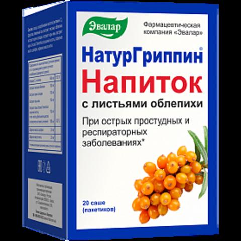 НатурГриппин при простуде горячий напиток 20 пакетов саше