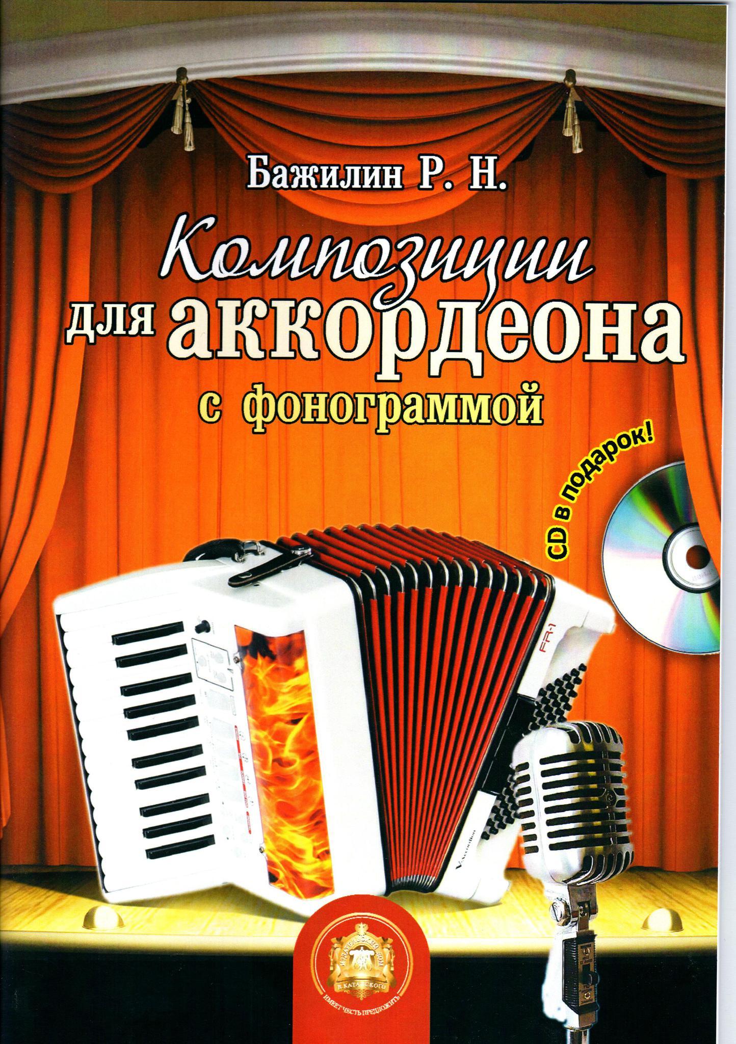 Р. Бажилин. Композиции для аккордеона с фонограммой + CD