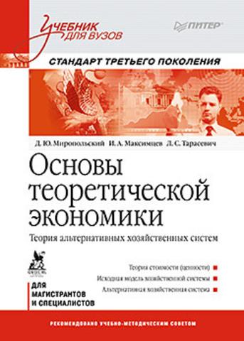 Основы теоретической экономики: Учебник для вузов. Стандарт третьего поколения