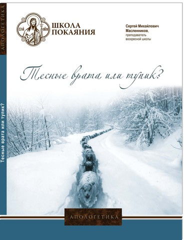 22 DVD - Аскетика для мирян. Комплект
