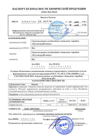 Aqualeon pН-минус жидкий 28 кг