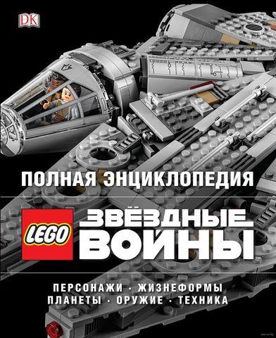 Полная энциклопедия LEGO Звёздные войны