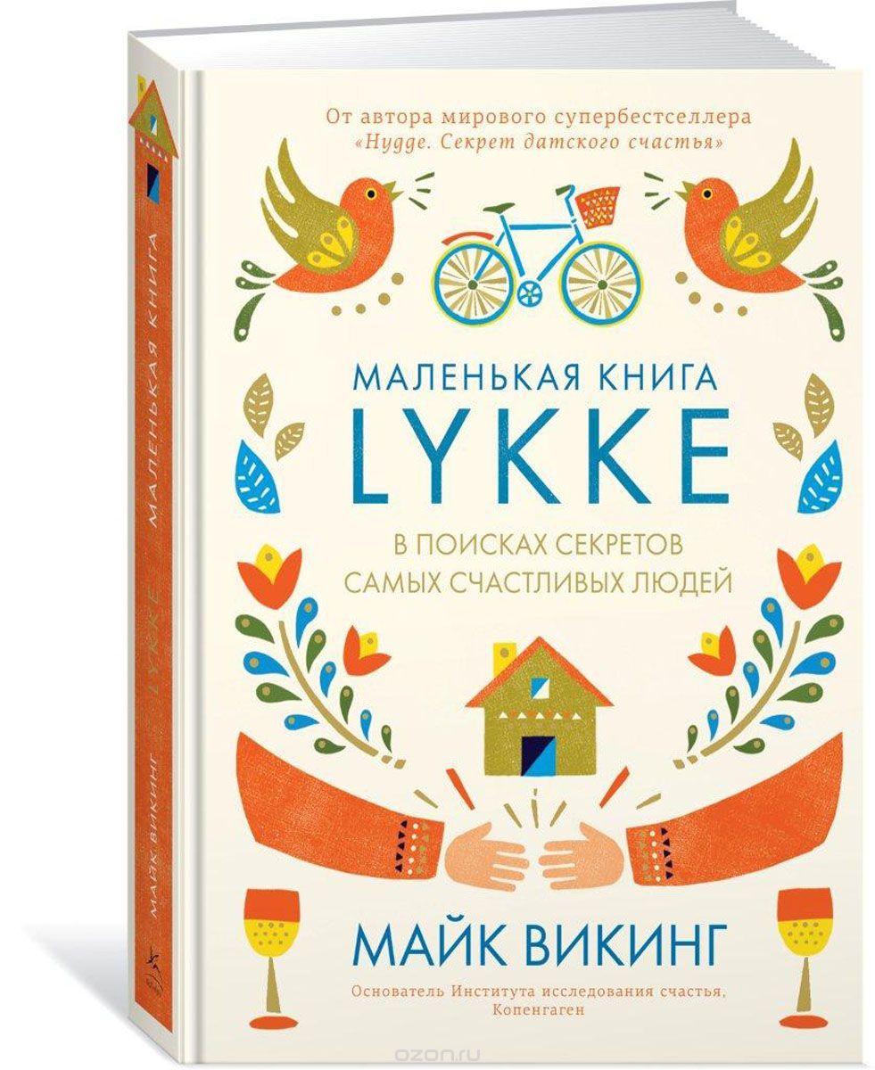 Kitab Lykke. В поисках секретов самых счастливых людей   Майк Викинг