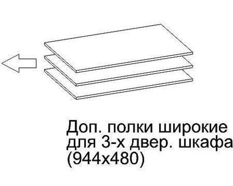 Доп.полки в 3-х дверный шкаф ГАЛАКСИДИ широкие (3шт)