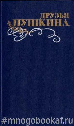 Друзья Пушкина. Переписка, Воспоминания, Дневники. В двух томах.