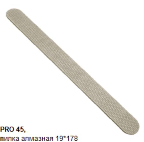 СС Пилка PRO 45, пилка алмазная 19*178