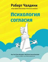 Kitab Психология согласия | Роберт Чалдини