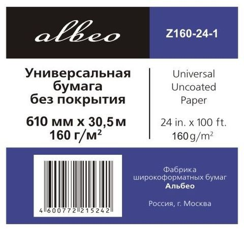 Рулонная бумага Albeo 0,610х30,5 (Z160-24-1) без покрытия