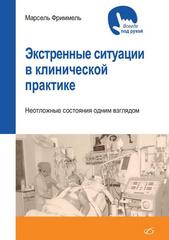 Экстренные ситуации в клинической практике