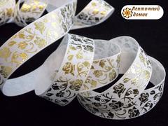 Лента репсовая Золотые розы на белом 22 мм