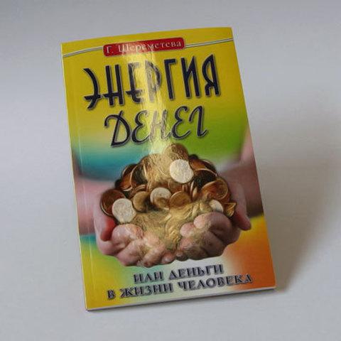 Книга  Энергия денег