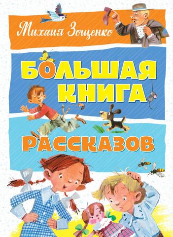Большая книга рассказов, Михаил Зощенко