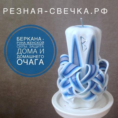 Резная свеча Беркана