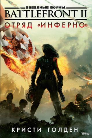 Звёздные Войны. Battlefront II. Отряд