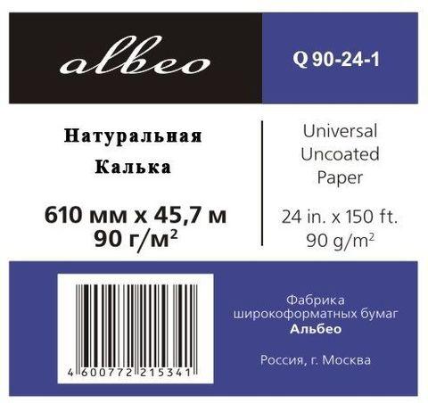 Рулонная бумага Albeo 0,610х45,7 (Q90-24-1) натуральная калька