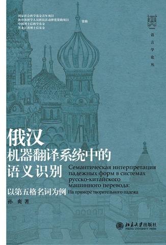 俄汉机器翻译系统中的语义识别:以第五格名词为例